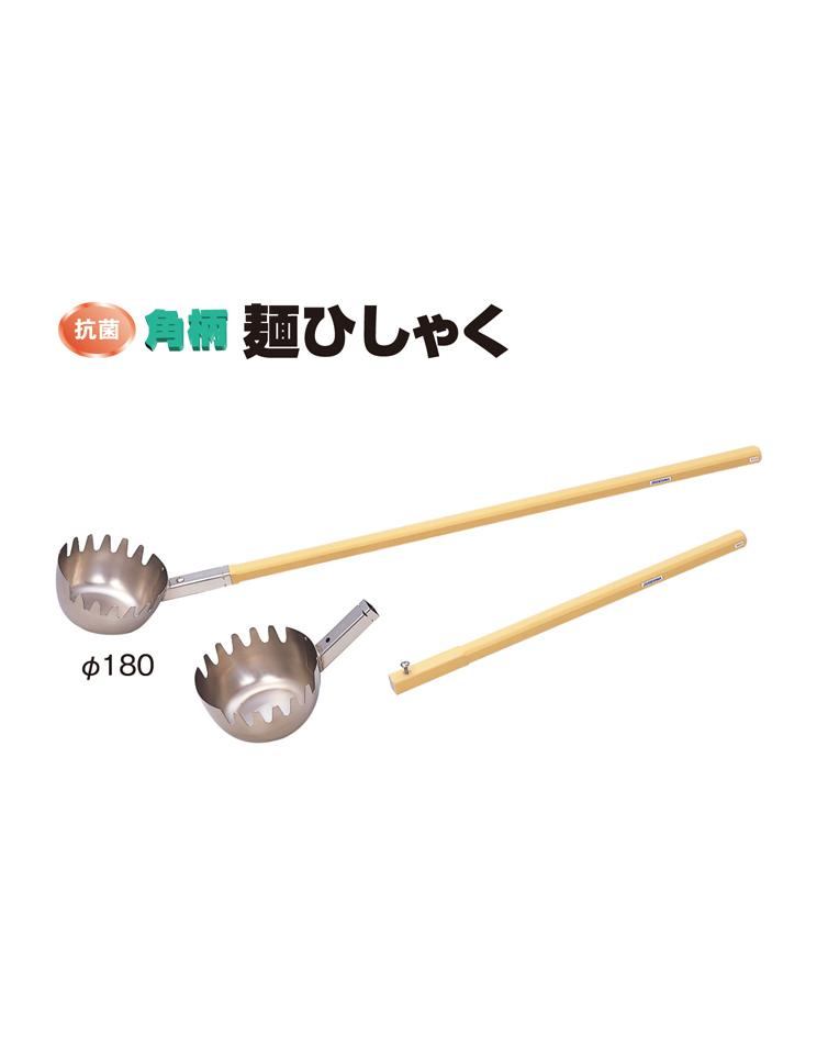 抗菌角柄 麺ひしゃく