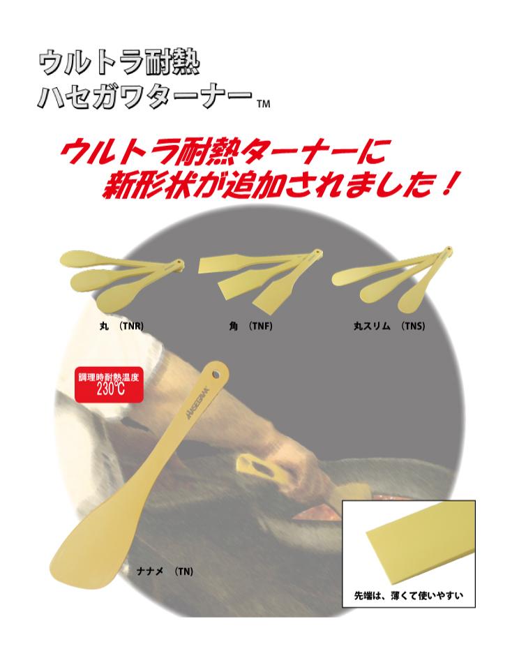 ウルトラ耐熱ハセガワターナー