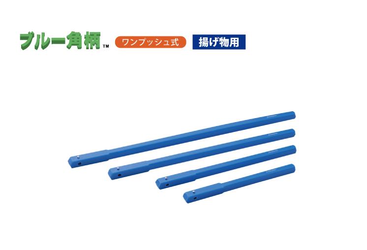 揚げ物用 ブルー角柄 ワンプッシュ式