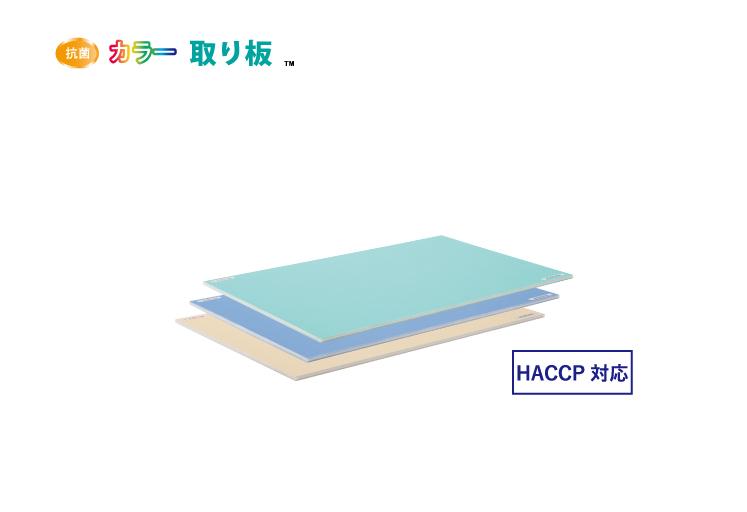 抗菌カラー取り板